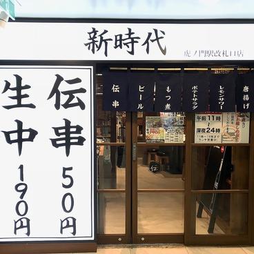 伝串 新時代 虎ノ門駅改札口店の雰囲気1