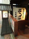 竹泉の雰囲気3