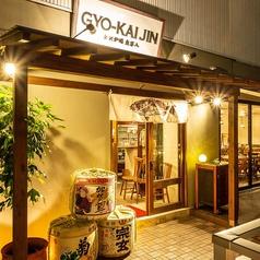 夜バル GYO-KAI JIN 金沢駅前店の雰囲気1