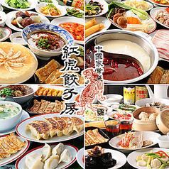 紅虎餃子房  汐留シティセンター店