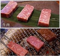 厳選されたA4~A5の上質な「牛肉」