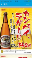 まるしょうは瓶ビールでの乾杯を推奨しています。