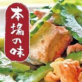 恩納まつりのおすすめ料理2