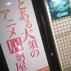 とある大須のアニメ居酒屋