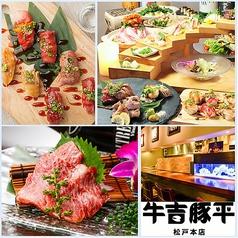 松戸肉食バル 牛吉豚平の写真