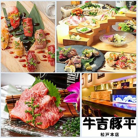 和牛握り寿司と肉刺しが楽しめる!肉割烹バルで肉尽くし!地域最安ドリンクも♪