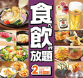 千年の宴 松本東口駅前店のおすすめ料理1