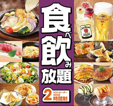 千年の宴 与野本町西口駅前店のおすすめ料理1
