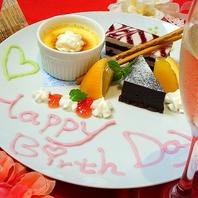 特製デザートプレートで誕生日・記念日などのお祝いも♪