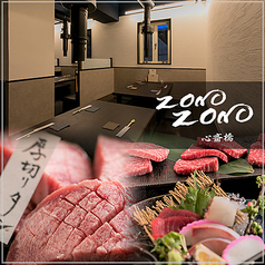 焼肉居酒屋 ZONOZONOの写真