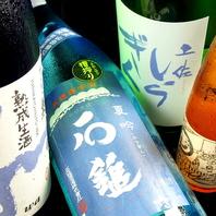 季節感じる限定日本酒