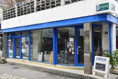 バナナカフェ Banana Cafe 石垣の写真