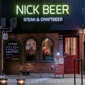 NICK BEER ニックビアー ステーキ&クラフトビールの雰囲気3