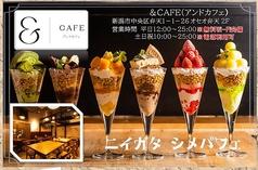 &CAFE アンドカフェの写真