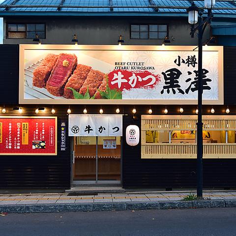 11月1日NewOPEN★和牛の旨味がたっぷりの牛かつ専門店!