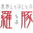 羅豚 東銀座店のロゴ
