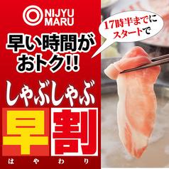 にじゅうまる NIJYU-MARU 日暮里店のコース写真
