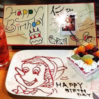 誕生日・記念日サプライズあり!