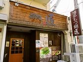 博多もつ鍋 匠 阪急伊丹店の雰囲気3