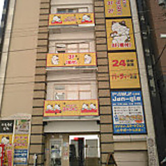 カラオケ本舗 まねきねこ 札幌駅西口店の写真