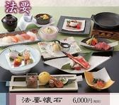 和彩料理 美膳のおすすめ料理3