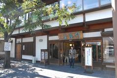 竹風堂 小布施本店のサムネイル画像