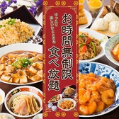 グランチャイナ GRAND CHINA 天神アクロス店のおすすめ料理3