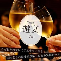 千年の宴 インテックス大阪前店のコース写真