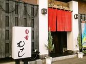 むさし 静岡の雰囲気3