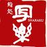 鮨処 写楽 大阪北第四店のロゴ