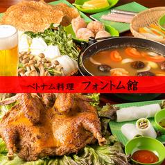 ベトナム料理 フォントム館 日暮里本店の写真