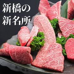 焼肉 牛勢 ぎゅうせ 新橋店の写真