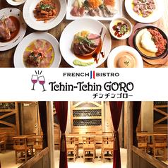 フレンチビストロ Tchin-Tchin GORO 神田駅前店の写真