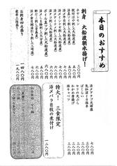 郷土居酒屋 鬼剣舞 水沢店のおすすめ料理1