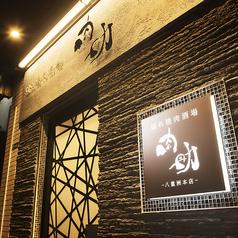 隠れ焼肉酒場 肉助 八重洲本店の雰囲気1
