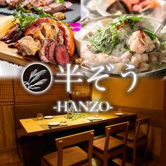 半蔵 HANZO 天神店の写真