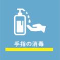 【新型コロナ対策】店舗入り口にアルコール消毒設置しています。入店の際は、手指消毒にご協力をお願いいたします。