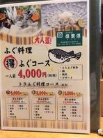 トラふく鍋コース