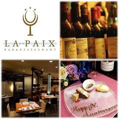 ラペ LA・PAIX 仙台