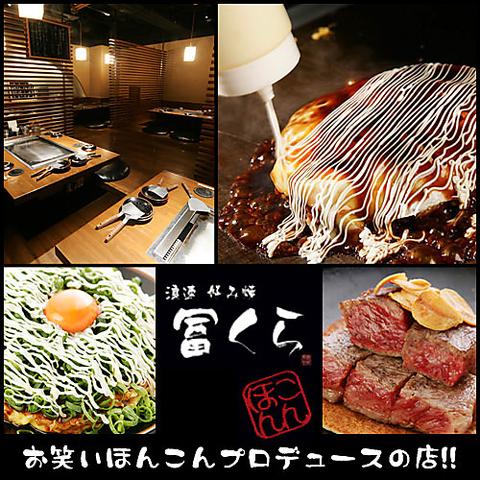『ごちそう鉄板料理』が味わえる人気急上昇のお店!!季節のごちそうを召し上がれっ♪