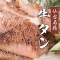 料理メニュー写真【仙台名物!厚切り牛タン】仙台名物の至高の肉料理を厚切りでご提供