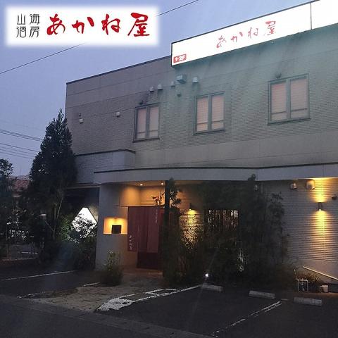 Sankai Sake shop bo akaneya image