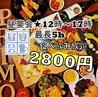 個室ダイニング プリモ PRIMO 心斎橋 難波のおすすめポイント2