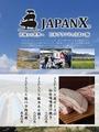 料理メニュー写真蔵王山麗の豊かな自然で育てられた「JAPAN X」!!最高品質のうまい豚をお手頃な価格で!!