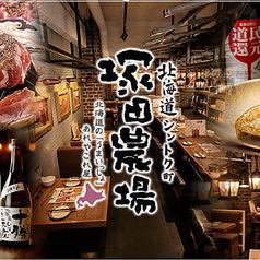 塚田農場 八重洲北口店 北海道シントク町の写真