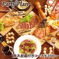各種ご宴会コースを2500円~ご用意♪