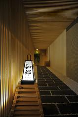 日本料理 和郷