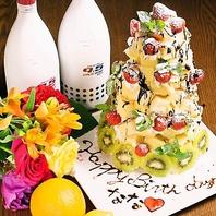 ケーキタワー★誕生日・記念日の方、コースご注文にて♪