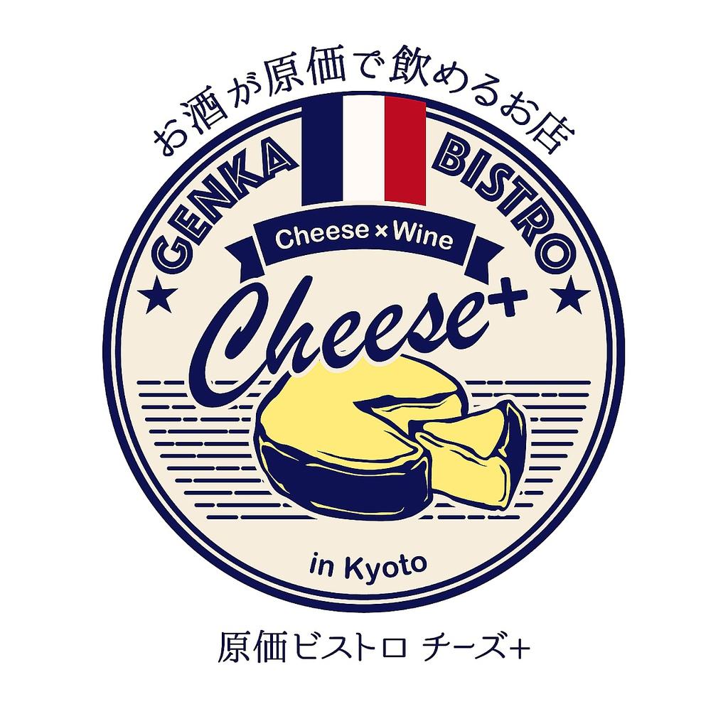 原価ビストロ チーズプラス 京都駅タワー前店|店舗イメージ1