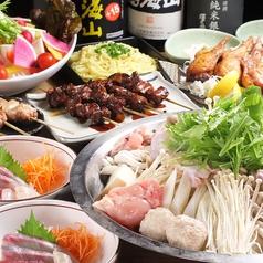 鳥海山 相模大野店のおすすめ料理1